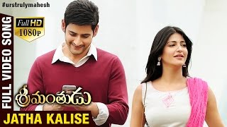 Download Jatha Kalise | Full Video Song | Srimanthudu Movie | Mahesh Babu | Shruti Haasan | DSP Video
