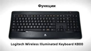Download Обзор Logitech Wireless Illuminated Keyboard K800 Video