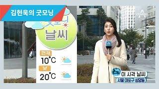 Download 오늘도 미세먼지 주의, 한 낮에도 바람으로 서늘 | 김현욱의 굿모닝 516회 Video