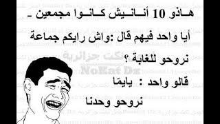 Download نكت جزائرية فيسبوكية جديدة مضحكة جدا - 8 - تكاد ان تموت من الضحك dz jokes Video