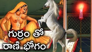 Download అశ్వమేధ యాగం లో చనిపోయిన గుర్రం తో రాణి భోగం ..! | Ashwamedha Yagam Real Facts Part 01|Telugu Video