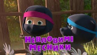 Download Маша та Ведмідь: Невловимi месники (серiя 51) Masha and the Bear Video