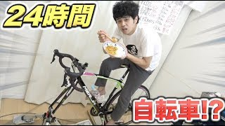 Download 自転車の上で24時間生活!!! Video