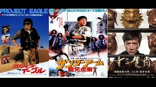 Download ジャッキー・チェン アジアの鷹三部作/Jackie Chan Armour of God 1,2,3(1986,1991,2012) Video