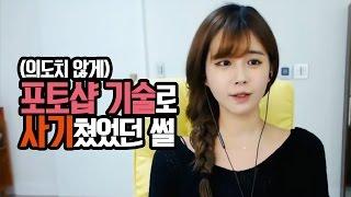 Download 김이브님♥20대 초반 어마무시했던 포토샵 기술(!?) Video