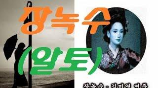 Download 장녹수(전미경)-김미영의색소폰연주곡집(13번곡-알토-삼호etm출판) Video