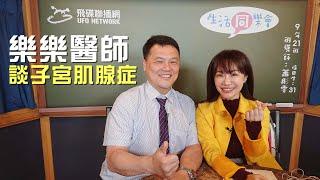 Download 飛碟聯播網《生活同樂會》蕭彤雯主持 2019.12.23 Video