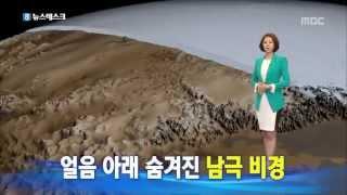 Download 얼음 아래 '숨겨진 남극' 찾았다 Video
