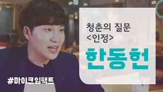 Download 청춘의질문 '인정' 편 [마이크임팩트] Video