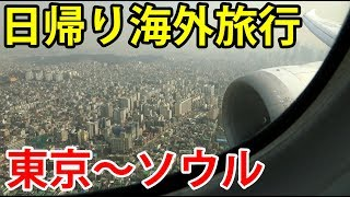 Download ANAで行くソウル 日帰り旅行記 十分楽しめます【1902特番42-43(大日本帝国シリーズ)】2/27-101 Video