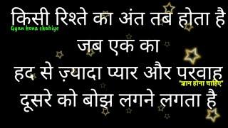 Download रिश्ते का ″अंत″ तब होता है जब...|| Heart Touching Thoughts in Hindi || by Gyan Hona Chahiye Video