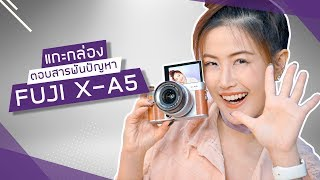 Download Unbox fuji X-A5 📷 | เฟื่องลดา Video