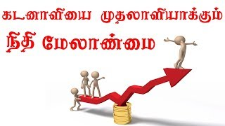 Download கடனாளி எப்படி முதலாளியாவது? நிதி மேலாண்மை Debt Managment tips in Tamil Video