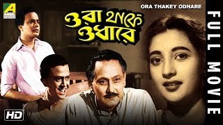 Download Ora Thakey Odhare | Bengali Movie | Uttam Kumar, Suchitra Sen Video