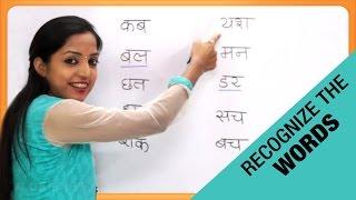 Download Recognize The Words in Hindi | हिन्दी शब्द | Varnamala | Reading Hindi Words | Hindi Phonics Video