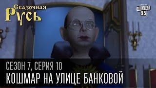 Download Сказочная Русь 7 сезон, серия 10 | Люди ХА | Кошмар на улице Банковой Video