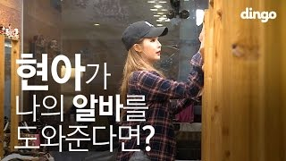 Download [수고했어, 오늘도] 현아가 나의 알바를 도와준다면? #5 현아 Video