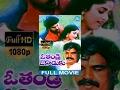 Download O Thandri O Koduku Full Movie | Vinod Kumar, Nadhiya, Dasari Narayana Rao | Mouli | Sirpi Video