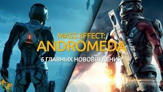 Download 5 главных нововведений в Mass Effect: Andromeda Video