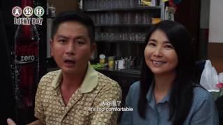 Download LUCKY BOY 《天公仔》電影製作特輯 :: IN CINEMAS 18 MAY 2017 :: Video