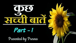 Download कुछ सच्ची बातें Part-1 Quotes in hindi Video