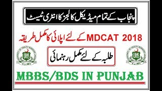 Download Complete Guide to Apply for MDCAT 2018 !! UHS Entry Test for MBBS/BDS Video