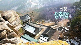 Download [경남100경 완전정복] 18경. 산청 정취암 Video