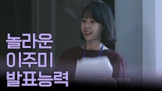 Download 테이프 틀어놓은 줄ㄷㄷ 놀랍도록 발전한 이주미 인턴의 발표 실력~!! l 굿피플 11회 Video