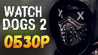 Download Watch Dogs 2 - ВЫШЛА! ПЕРВЫЙ ВЗГЛЯД НА PS4 Video