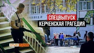 Download Что на самом деле случилось в Керчи? | Крым.Реалии ТВ Video