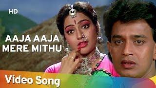 Download Aaja Aaja Mere Mithu - Mithun Chakraborty - Charanon Ki Saugandh - Sahila Chaddha - Alka Yagnik Video