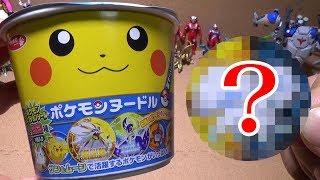 Download #1 ポケモンヌードル コレクションシール   Pokemon Noodles Collection Sticker Video
