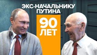 Download Путин поздравил своего бывшего начальника по работе в КГБ с 90-летием Video