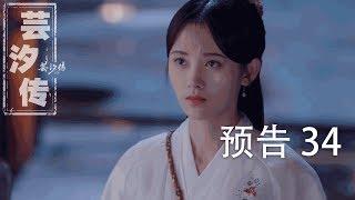 Download 芸汐传 预告 34 Video