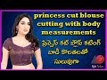 Download Prince cut blouse cutting with body measurements Video