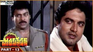 Download Stuartpuram Police Station Movie || Part 13/14 || Chiranjeevi, Vijayashanti || Shalimarcinema Video
