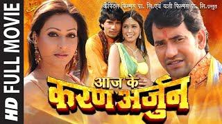 Download दिनेश लाल यादव और प्रवेश लाल यादव की सुपरहिट भोजपुरी फिल्म HD - आज के करण अर्जुन  Aaj Ke Karan Arjun Video