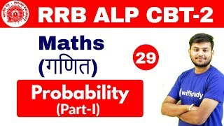 Download 4:00 PM - RRB ALP CBT-2 2018 | Maths By Sahil Sir | Probability (Part-1) Video