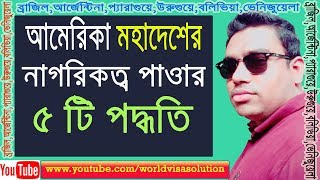 Download 5 best tips to get easy citizenship | easiest countries to get citizenship 2018 | Bangla Video