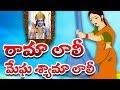 Download Telugu Rhymes | Telugu Rama laali Rhyme | Popular Telugu Rhyme | Video
