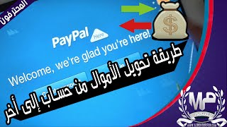 Download طريقة تحويل الاموال من حساب إلى أخر في البايبال / Paypal Video