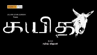 Download Kayitha | BenchFlix Tamil Short Film | Directed by Satizz Vijayan Video