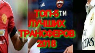 Download ТОП-5 ЗИМНИХ ТРАНСФЕРОВ 2018 Video