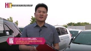 Download 신차 못지 않은 중고차 고르는 '특급 비결' Video