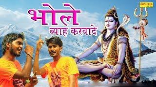 BHOLE KA SAMAN | Gagan Bhalla & Soniya Chauhan | Bhole Dj Song 2019