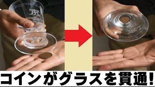 Download 【種明かし】コインがグラスの底を貫通するマジック【簡単で凄い!】magic trick revealed Video