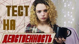 Download ДЕВСТВЕННИЦА ИЛИ НЕТ | ТЕСТ Video