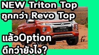 Download Triton Top ถูกกว่า Revo แล้วมีออพชั่นอะไรดีกว่า? Video
