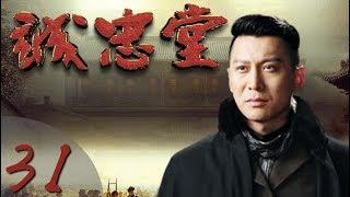 Download 《乔家大院2》(又名《诚忠堂》)第31集 传奇年代剧(张博、童瑶、潘虹、乔欣等领衔主演) Video