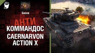 Download Caernarvon Action X - Антикоммандос №58 - от Билли [World of Tanks] Video